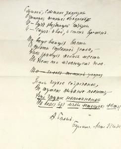 Стихотворение Андрея Белого