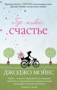 Dzhodzho_Mojes__Gde_zhivet_schaste