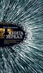 Eudzhen_Ovidiu_Chirovitsi__Kniga_zerkal
