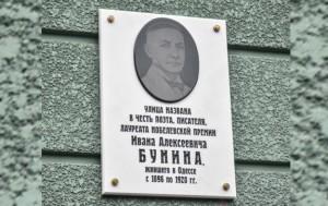 Мемориальная доска Бунину в Одессе