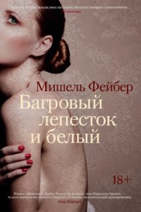 Mishel_Fejber__Bagrovyj_lepestok_i_belyj