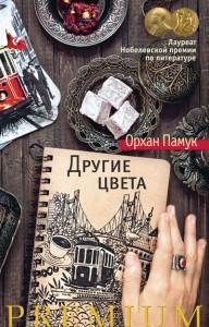 Orhan_Pamuk__Drugie_tsveta