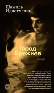 Shamil_Idiatullin__Gorod_Brezhnev