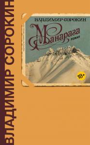 Sorokin-Manaraga