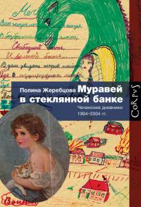 Zherebtsova-Muravey