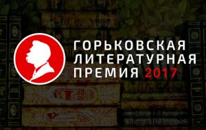 gorkovskaya-literaturnaya-premiya