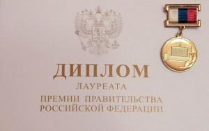 premiya-pravitelstva