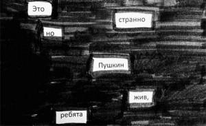 pushkin-zhiv