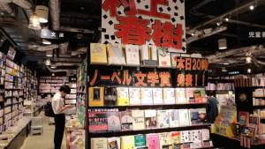 Табло в книжном магазине