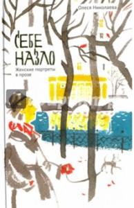 Книга Олеси Николаевой «Себе назло»