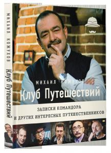 Book_Kozhuhov