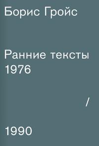 Борис Гройс