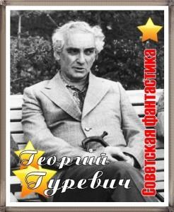 Георгий Гуревич3