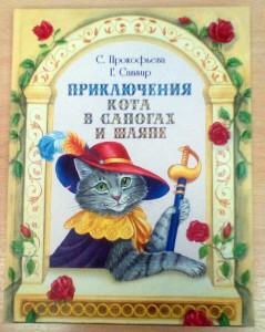 Софья Прокофьева, Генрих Сапгир «Приключения Кота в сапогах и шляпе»