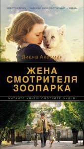 Diana_Akerman__Zhena_smotritelya_zooparka