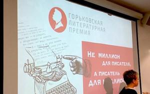 Gorkovskaya-premiya