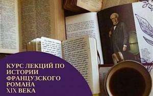 Istoriya-francuzskogo-romana