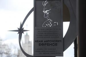Memorialnaya doska Efremovu