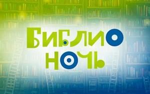 biblionoch-2017