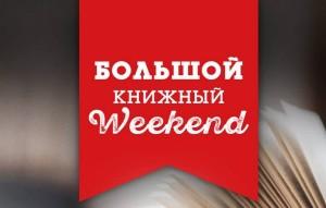 Большой Книжный Weekend