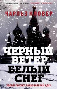 Чарльз Кловер. Черный ветер, белый снег. М.: Фантом Пресс, 2017. Перевод Л. Сумм