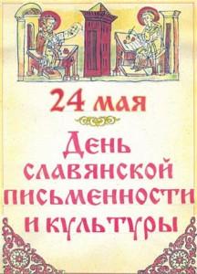 день-славянской-письменности-и-культуры