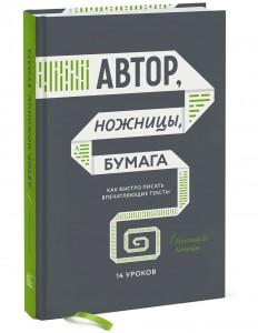 Avtor, nozhnitsy, bumaga-cover_3D_1800
