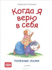 Korneliya_Spilman__Kogda_ya_veryu_v_sebya._Poleznye_skazki