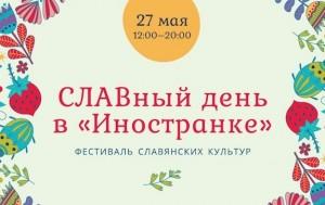 Slavnyy-den-v-Inostranke