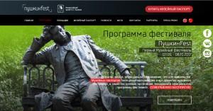 «ПушкинFest»