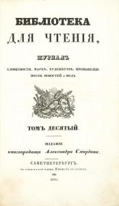 Журнал «Библиотека для Чтения» Сказка о рыбаке и рыбке