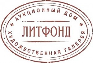 Аукционный-дом-«Литфонд»