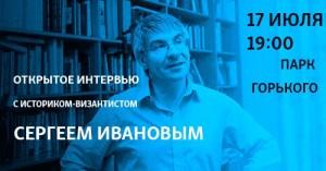 Встреча с Ивановым