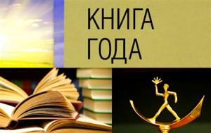 Книга года-2017