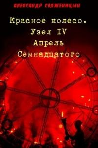 Красное колесо Александр Солженицын2