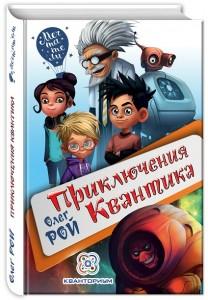 Рой_Приключения Квантика