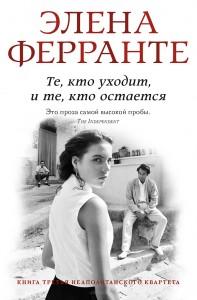 Ferrante_3_cover