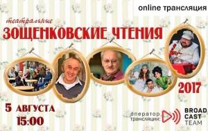 Zoshhenkovskiy-chteniya