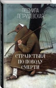 Петрушевская_Странствия по поводу смерти