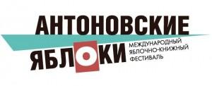 Antonovskie yabloki