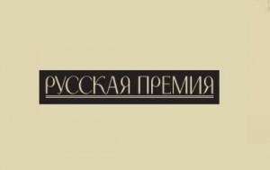 Russkaya-premiy