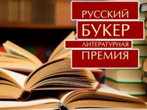«Русский Букер»1