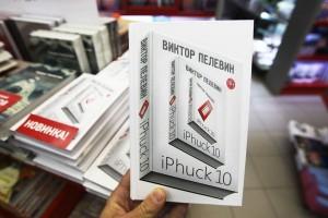 Виктор Пелевин. iPhuck 10. М.: Издательство «Э», 2017