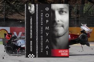 Алексей Попов «Российский голос «Формулы-1»»