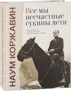 Книга о Науме Коржавине