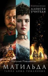 Матильда. Тайна дома Романовых3