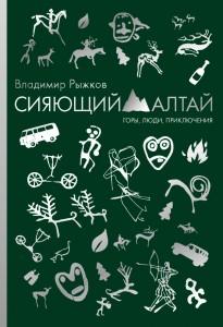 Сияющий Алтай