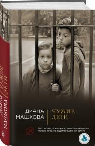 Чужие дети Диана Машкова