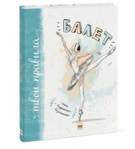 Balet-cover_3D_1800