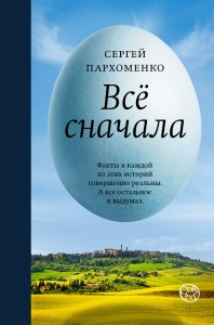 Parkhomenko-cover